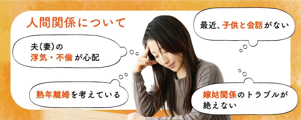 占い悩み_人間関係