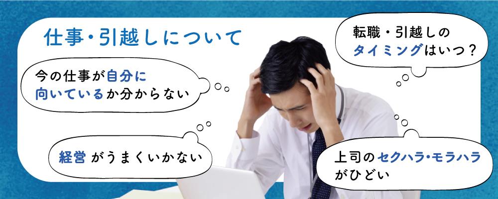 占い悩み_仕事