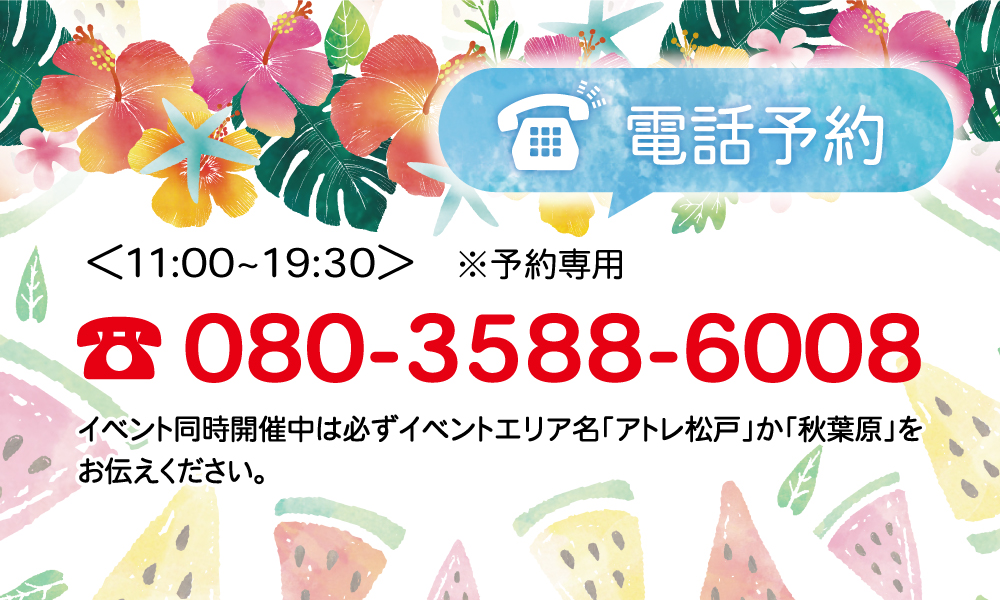 マリーシェル占い館イベント予約電話番号