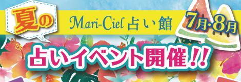 夏の占いイベント開催決定!
