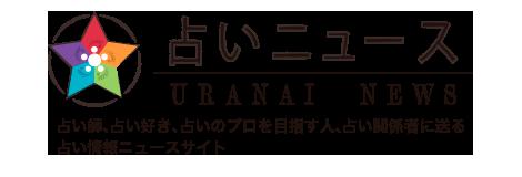 占いの情報サイト!占いニュース