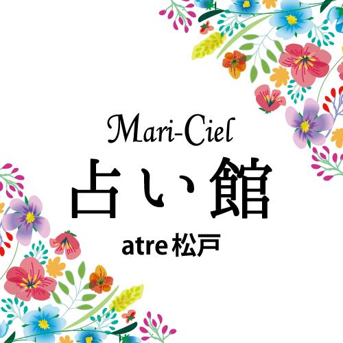 マリーシェル占い館アトレ松戸店